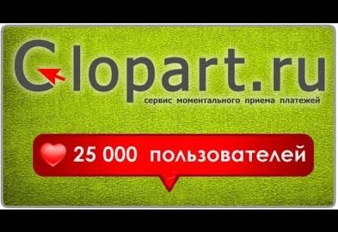 Сервис Глопарт