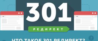 Редирект 301