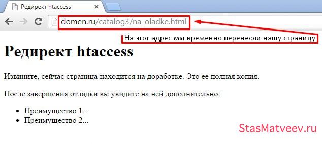 Как сделать редирект страниц сайт