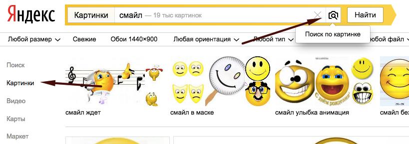 Поиск в Яндекс
