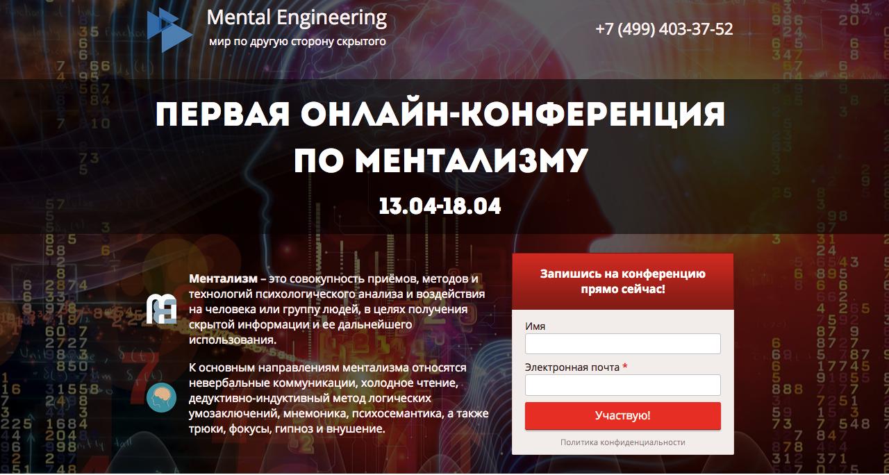 Ментализм - конструктор PlatformaLP
