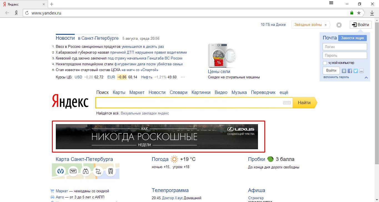 Как сделать в yandex browser 38