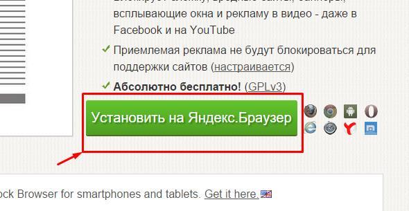 Как сделать чтобы не всплывала реклама в яндекс браузере