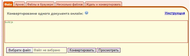 Konvertirovat1