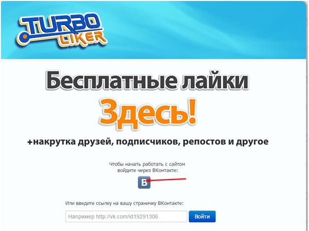 Nakrutka_v_gruppy1