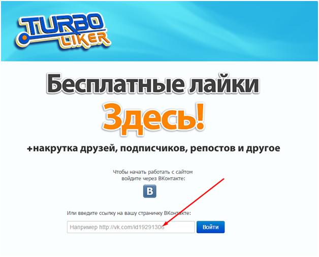 Nakrutka_v_gruppy2