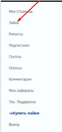 Nakrutka_v_gruppy4