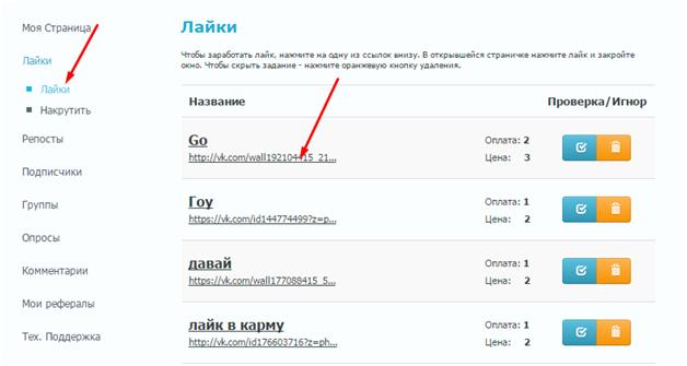 Nakrutka_v_gruppy5