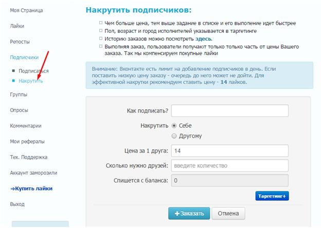 Nakrutka_v_gruppy6
