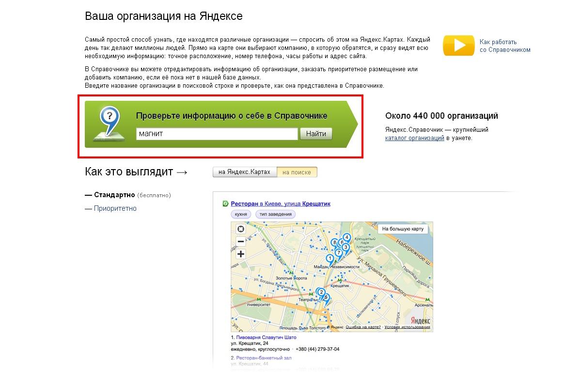 Organizaciya_na_karte3