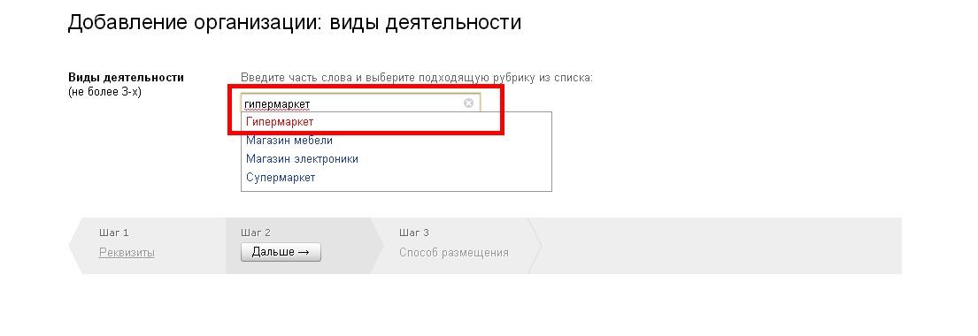 Organizaciya_na_karte7