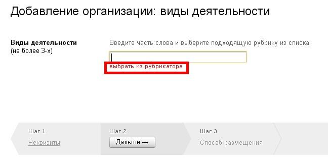 Organizaciya_na_karte8