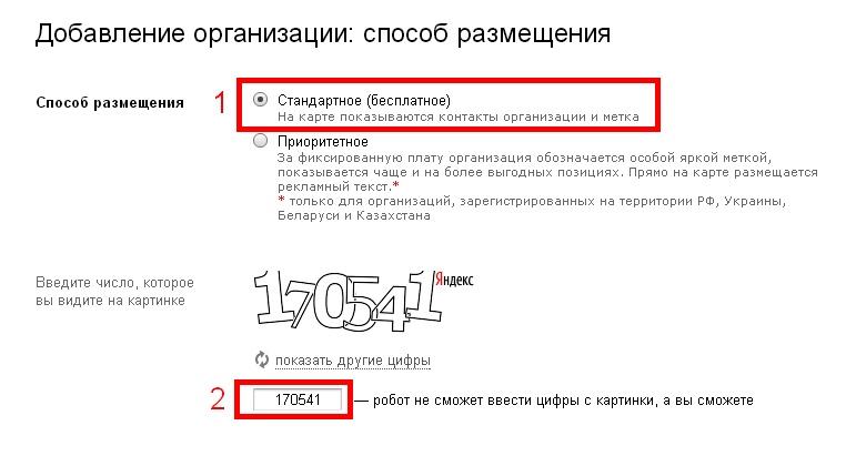 Organizaciya_na_karte9