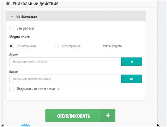 Avtoposting_vk7