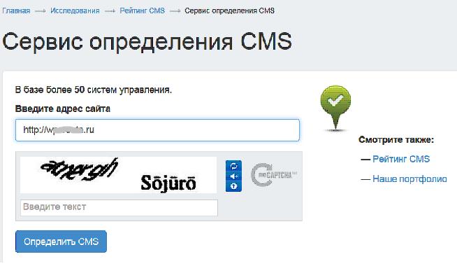 На как cms сделан сайт - ЛЕГИОН