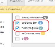 Ispravitel_oshibok8