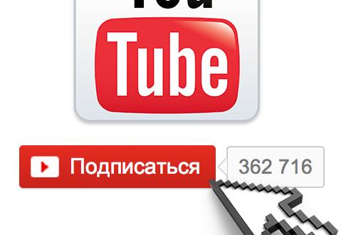 Накрутка подписчиков youtube
