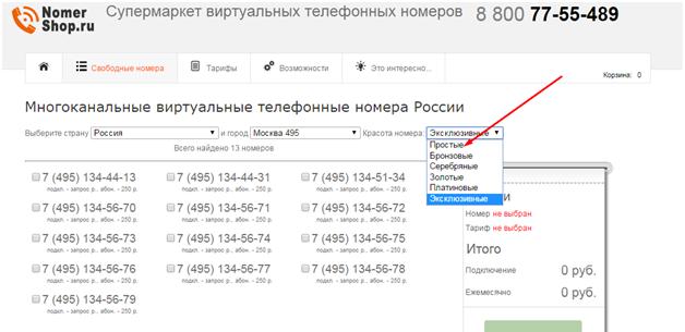 Бесплатные виртуальные телефонные номера для смс