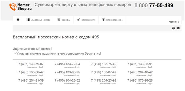 Virtualnij_nomer4
