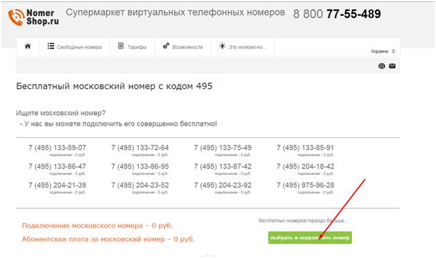 Прямые московские виртуальные номера