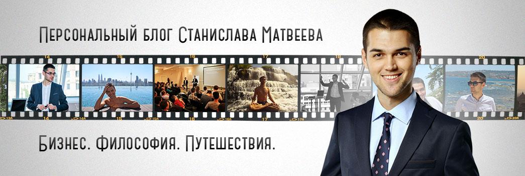 Персональный блог Станислава Матвеева